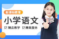 新课标教育小学语文同步课程