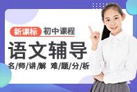新课标教育初中语文同步课程