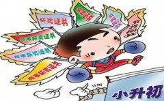 新课标教育上海新课标|准备工作做得好,小升初没烦
