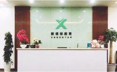 新课标教育上海新课标英语课程好吗?与精锐教育相比