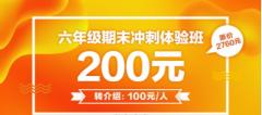 新课标教育上海新课标培训中心如何 冲刺特价课即可