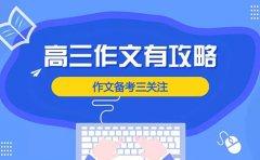 新课标教育高考作文想提分?上海新课标给你建议