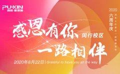新课标教育上海新课标教育闵行普陀校区周年庆精彩回顾