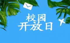 新课标教育上海新课标教育揭秘中考自招校园开放日