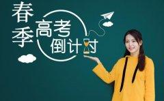 新课标教育上海春招语数外至少考多少分能过校测