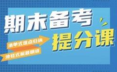 新课标教育上海新课标教育期末复习专题课助你考