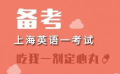 新课标教育上海新课标教育揭秘2021英语一考什么?