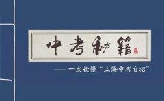 新课标教育上海新课标教育中考自招助你冲刺37所重