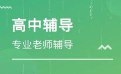 新课标教育上海新课标的高中课程哪个最好?