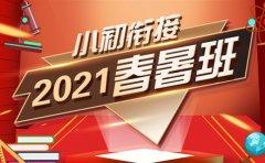 新课标教育上海新课标教育2021小初衔接沉浸式训练